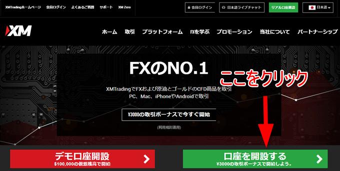海外FXのXM口座を開設するには