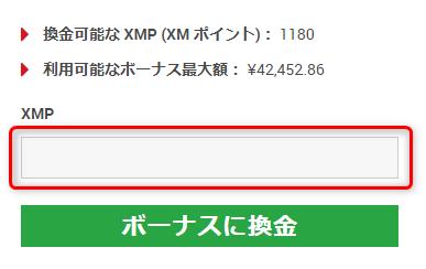 XMP交換