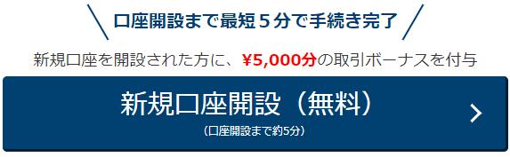 is6口座