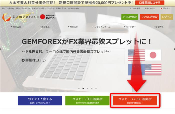 GEMFOREXホームページ