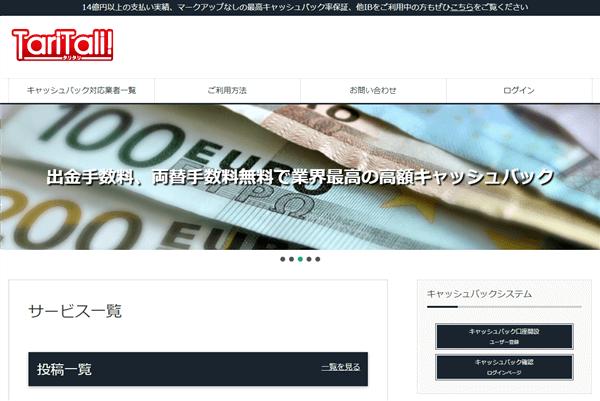 海外FXキャッシュバックサイトはTariTali