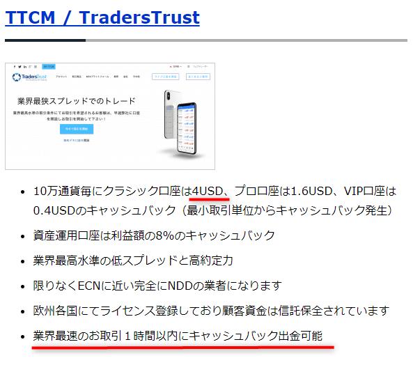 TradersTrust