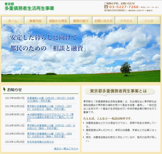 東京都多重債務者生活再生事業