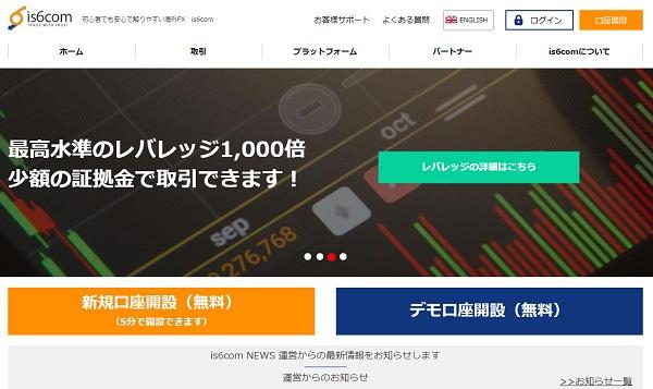 is6com公式サイト