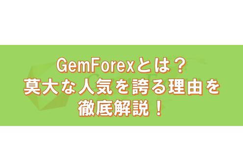 f:id:fx_zerostart:20200609175110p:plain
