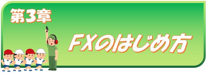 f:id:fx_zerostart:20200816161306p:plain