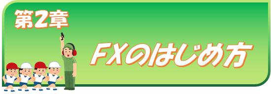 f:id:fx_zerostart:20201107141806p:plain