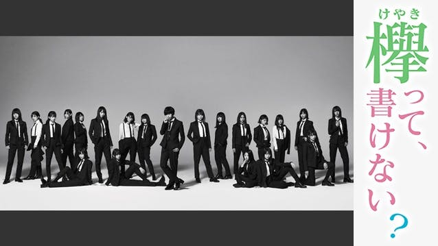 控え室の隠し撮りで素の姿が暴かれた欅坂46の2期生メンバーへの感想