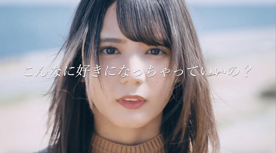 小坂菜緒「好きです、あなたのことが大好きです」SPムービーが公開