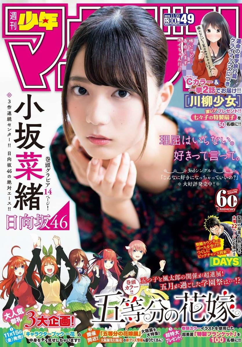 小坂菜緒が、11月6日発売の『週刊少年マガジン』49号(講談社)の表紙に登場