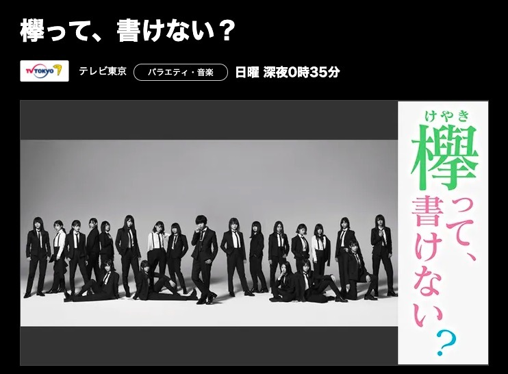 QuizKnock編集長&CEOの伊沢拓司と欅坂46が再びクイズバトル