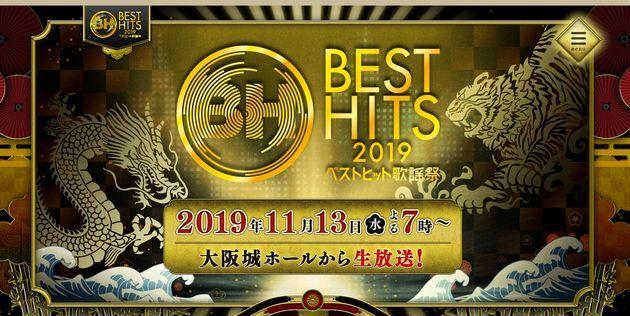 日向坂46出演の『ベストヒット歌謡祭2019』が11月13日に放送