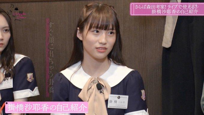 掛橋沙耶香がさらば森田考案の自己紹介に不服そうな顔