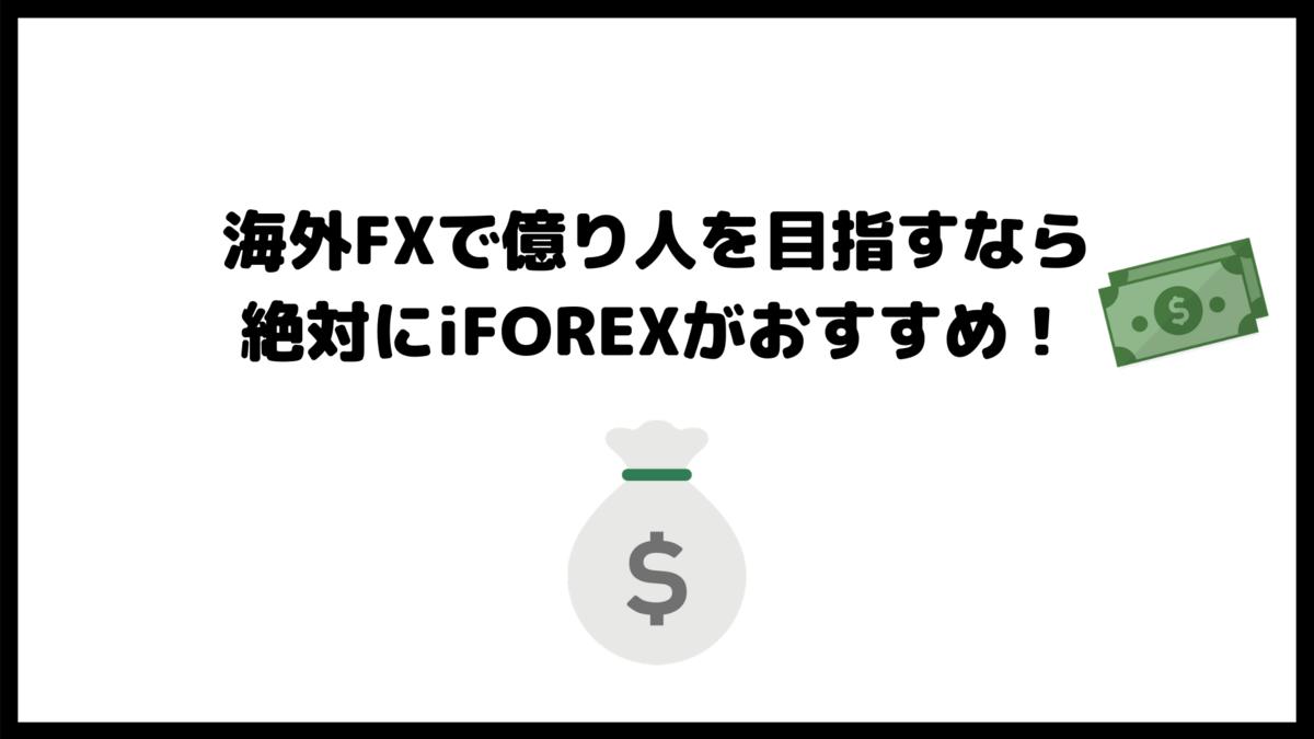 f:id:fxta:20200530160319p:plain