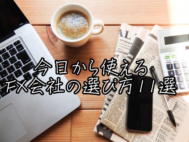 f:id:fxtorihiki992:20170905103956j:plain