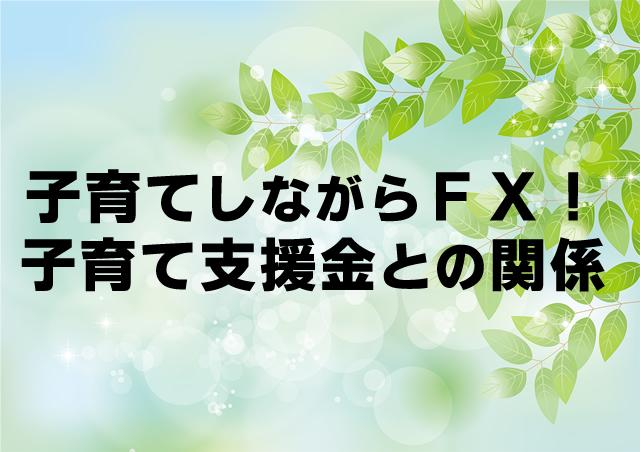 f:id:fxtorihiki992:20170906105820j:plain