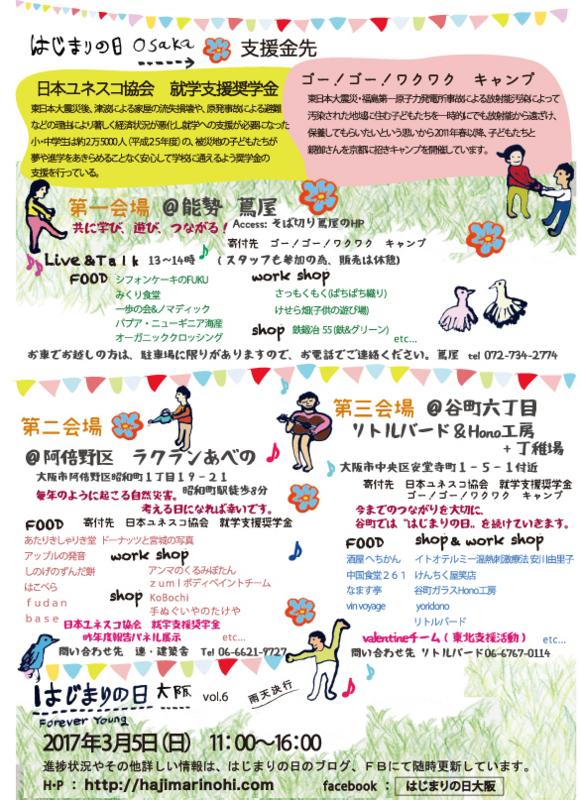 f:id:fy-hajimarinohi:20170209164739j:image