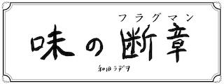 和田ラヂヲの味の断章