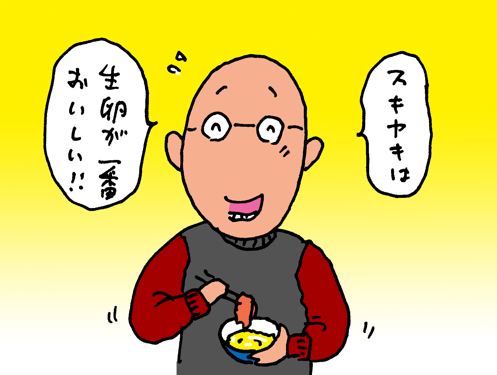 漢字 すきやき