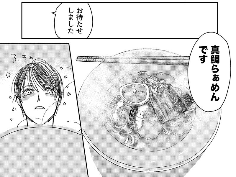 【企画協力】間借りマンガ第1話