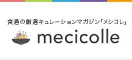 食通の厳選キュレーションマガジン「メシコレ」