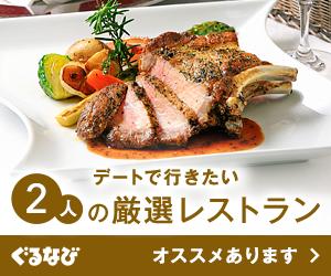 デートで行きたい 2人の厳選レストラン(東京)