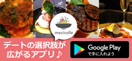 デートの選択肢が広がる「メシコレ」アプリ