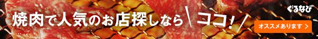 秋葉原周辺のおすすめ居酒屋16選!食べ...