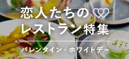 恋人たちのレストラン特集2017