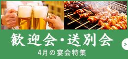 送別会・歓迎会・4月の宴会特集