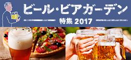 ビール・ビアガーデン特集2017
