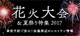 花火大会&夏祭り特集2017