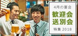 歓迎会 ・送別会・4月の宴会特集