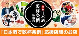 日本酒乾杯条例応援店ページ