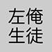 f:id:g-neue:20200107160007j:plain