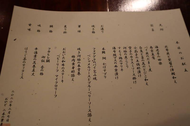 f:id:g-onsen:20200207183002j:plain
