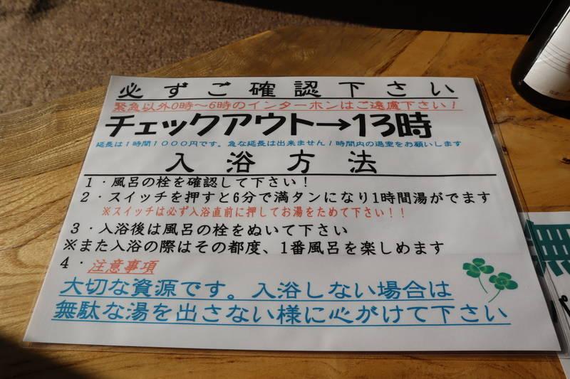 f:id:g-onsen:20200222195119j:plain