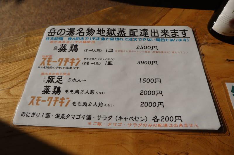 f:id:g-onsen:20200222195129j:plain