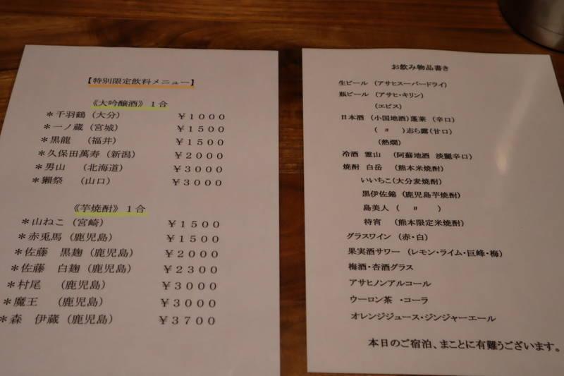 f:id:g-onsen:20200411101434j:plain