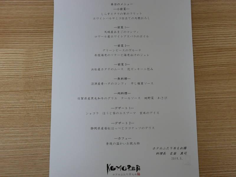 f:id:g-onsen:20200426161736j:plain