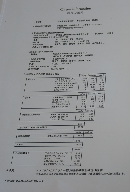 f:id:g-onsen:20200426163008j:plain