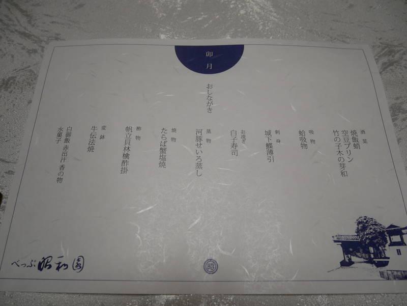 f:id:g-onsen:20200517164336j:plain