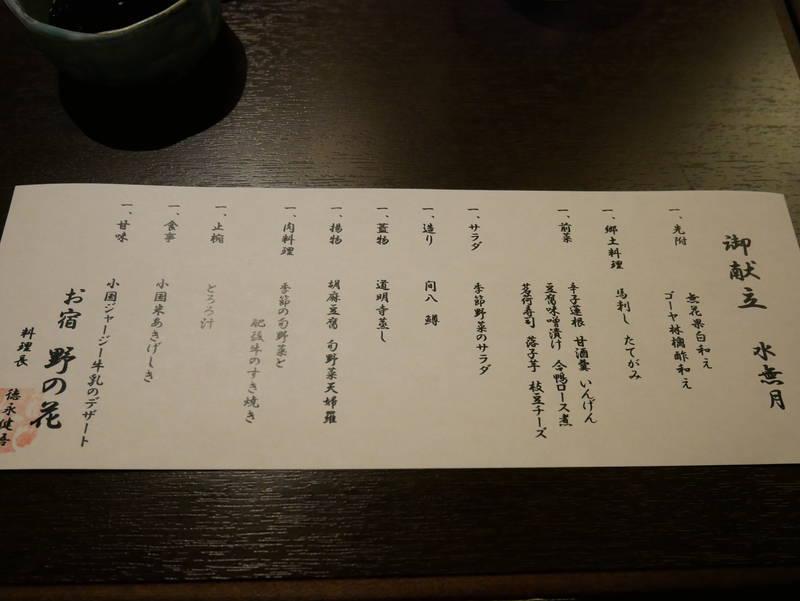 f:id:g-onsen:20200607132459j:plain