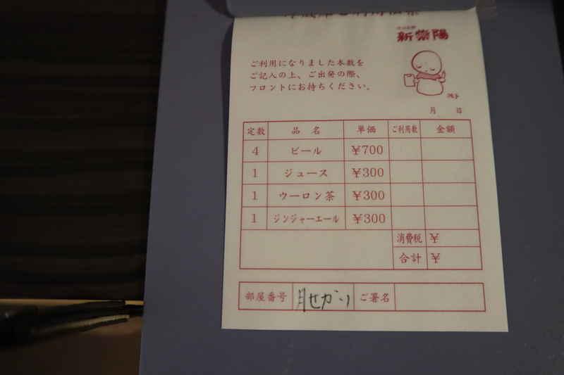 f:id:g-onsen:20200726160134j:plain