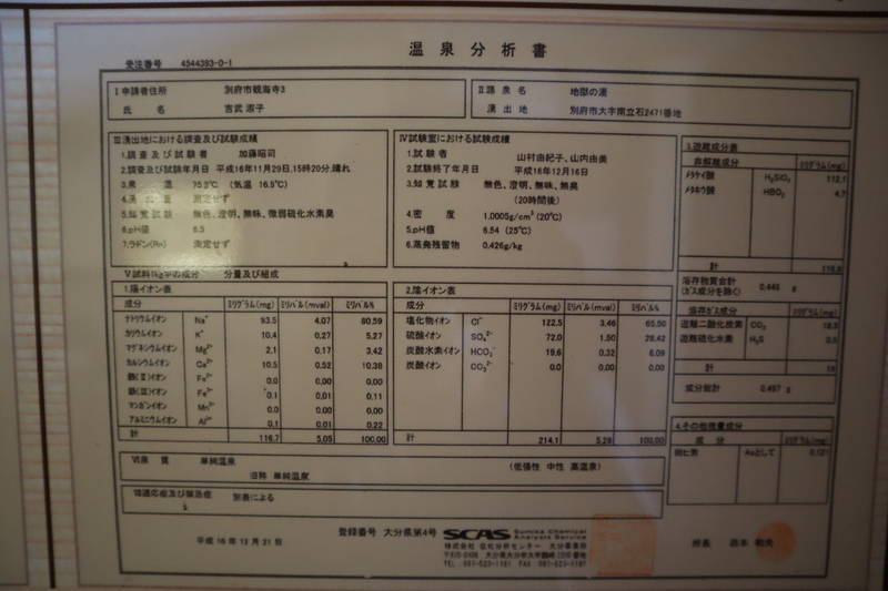 f:id:g-onsen:20200818184448j:plain