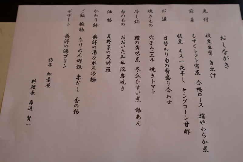 f:id:g-onsen:20200825074756j:plain