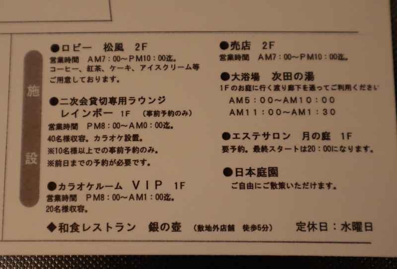 f:id:g-onsen:20200830115522j:plain
