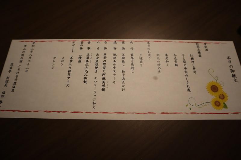 f:id:g-onsen:20201002115707j:plain