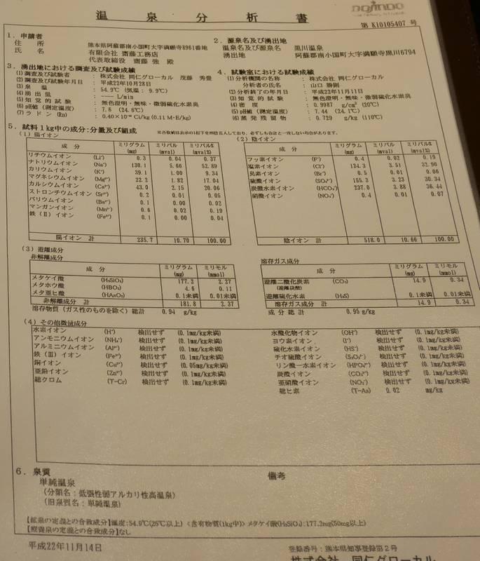 f:id:g-onsen:20201010154812j:plain