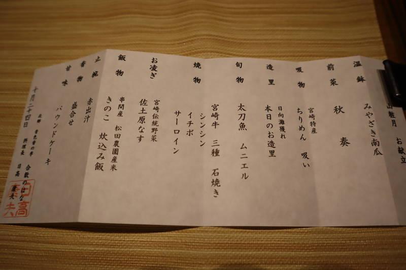 f:id:g-onsen:20201106112706j:plain